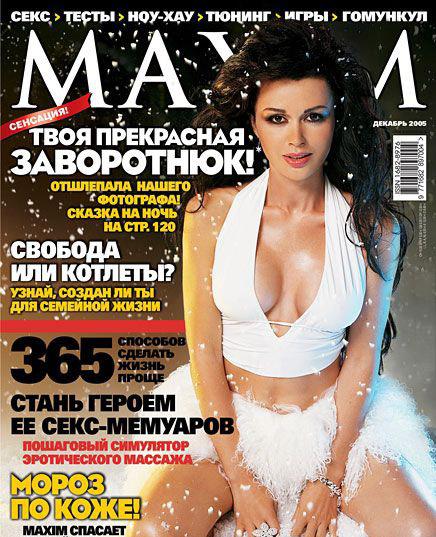 Анастасия Заворотнюк голая. Фото - 10