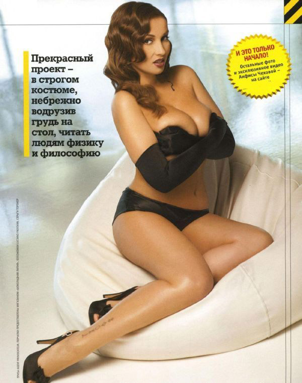 Анфиса Чехова голая. Фото - 11