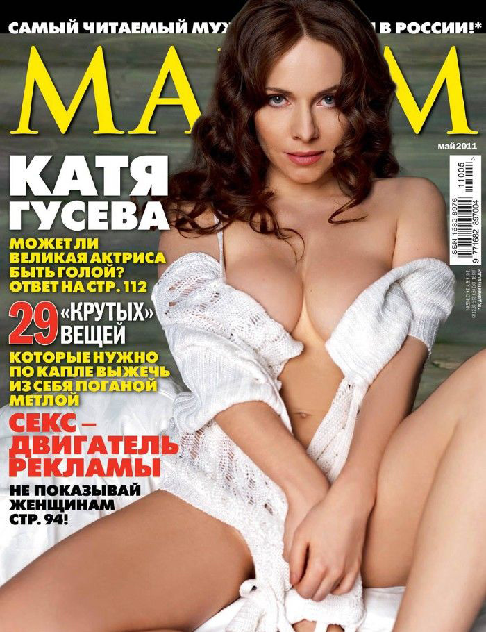 Екатерина Гусева голая. Фото - 78